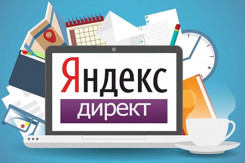 Обучение настройке Яндекс.Директ.  Контекстная и таргетированная реклама. Поиск и РСЯ. Обучение РСЯ. Обучение Поисковой рекламе. Специалист по настройке Яндекс. Запустить рекламу в Яндекс
