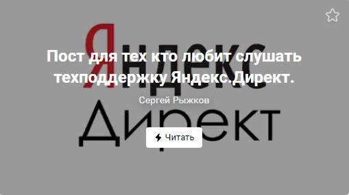 Настройка РСЯ. Настройка Яндекс.Директ. Объявления и заголовки в РСЯ.