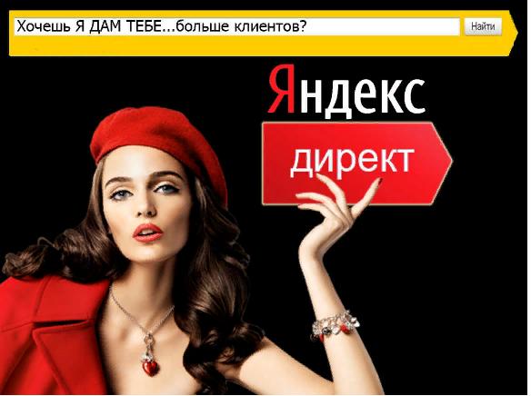Бесплатные кампании от Яндекса